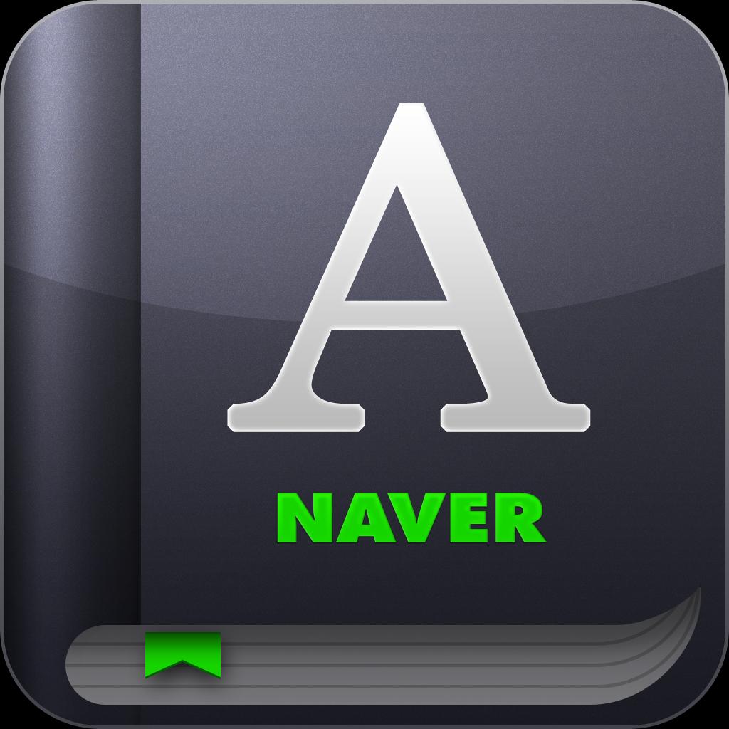 naver english dictionary